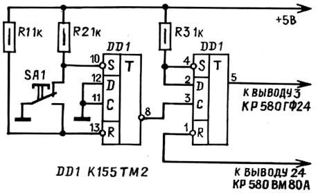 На схеме процессорного модуля